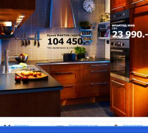На выходных приобрели кухню, в итоге взяли в Икее вот такую. home.