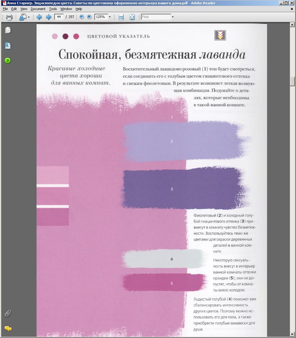 АННА СТАРМЕР ЦВЕТ ЭНЦИКЛОПЕДИЯ PDF СКАЧАТЬ БЕСПЛАТНО