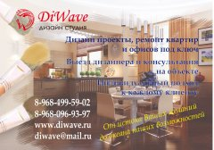 diwave.ru