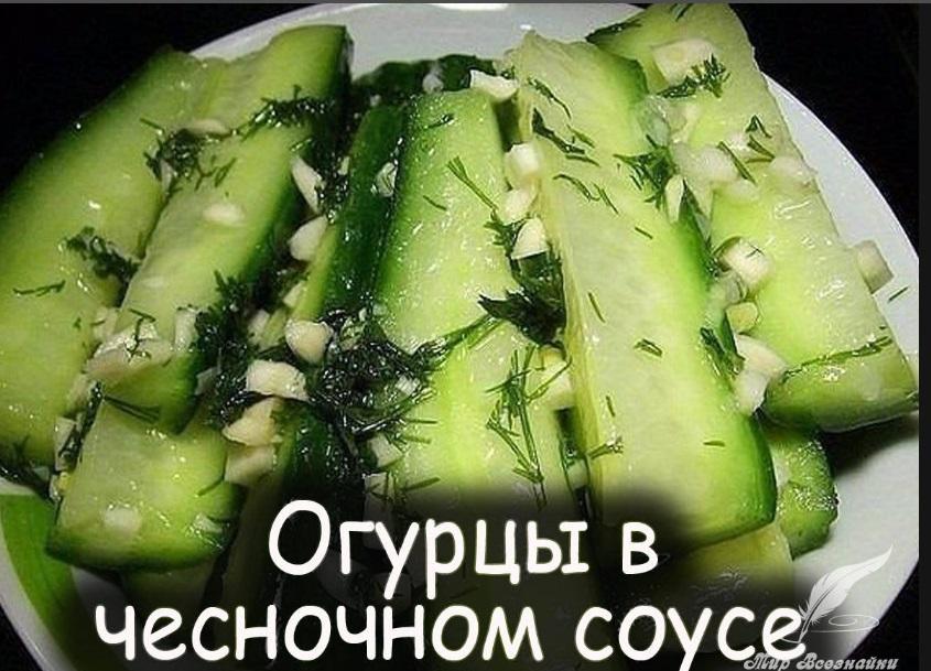 Консервирование салаты из огурцов с фото