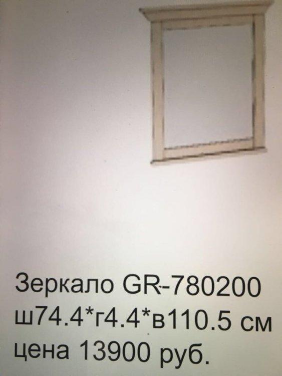 Зеркало Прованс Чехия белое массив дешево-2