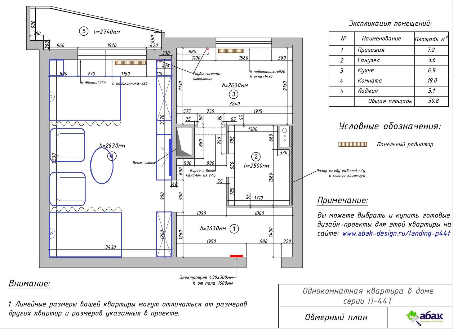 Проект п 44 лоджия площадь..
