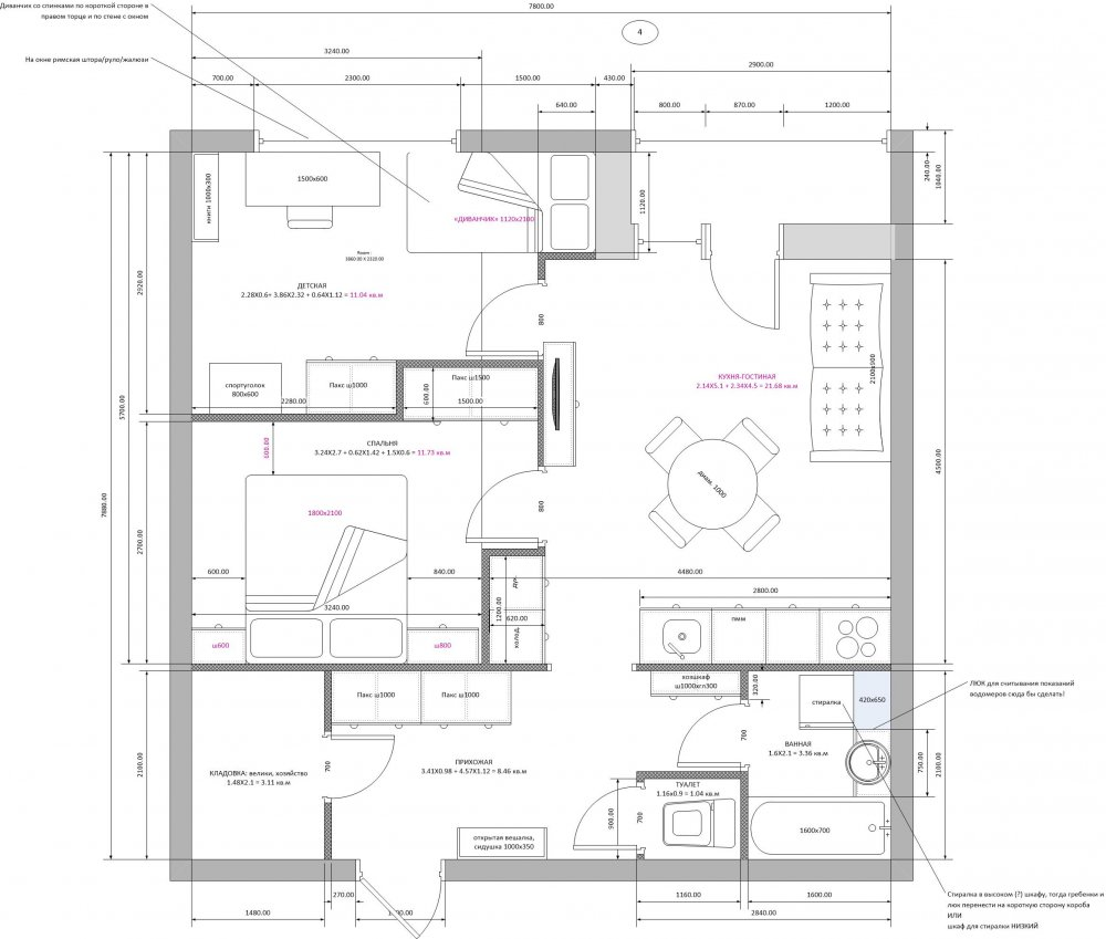 Перепланировка: 3-х комнатная из 1-комнатной с двумя окнами)-3