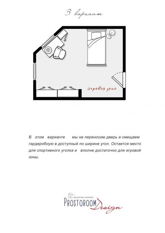 Помогите с дизайном детской-5