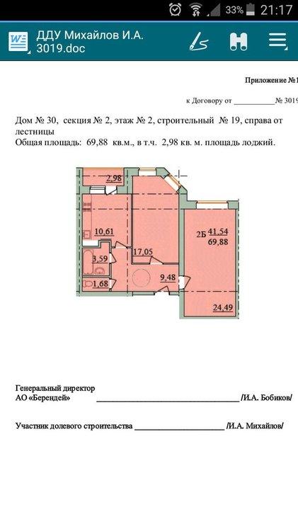 Планировка квартиры 70м-3