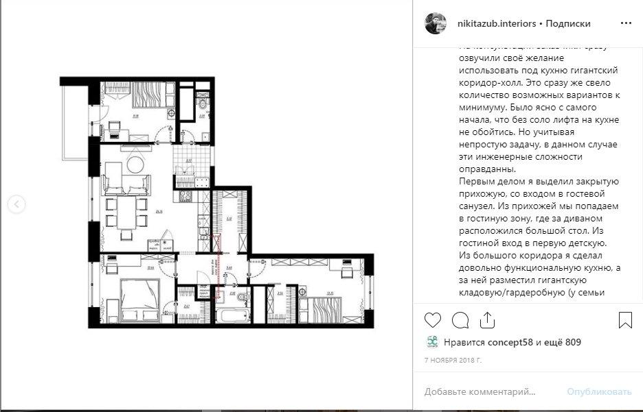 Планировка трешки в панельном доме для семьи из четырех человек.-2