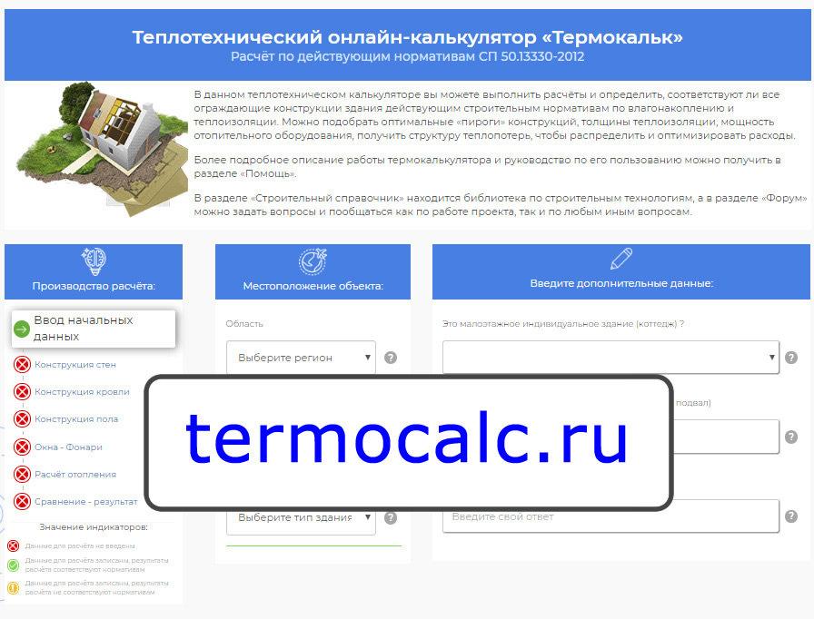 Онлайн калькулятор ТЕРМОКАЛЬК termocalc.ru