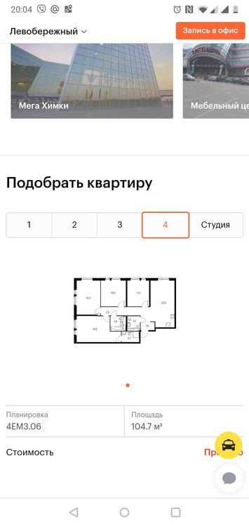 Перепланировка 4 - шки 104м2 в мечту).