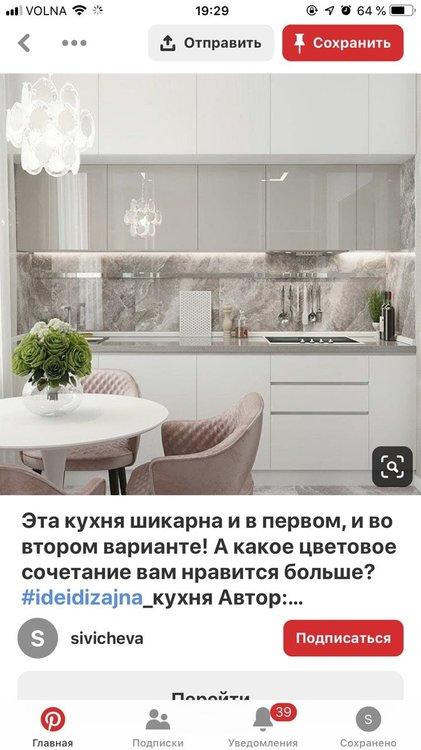 Отделка кухни - гостиной. Обсуждаем мебель, обои, шторы, освещение...-5