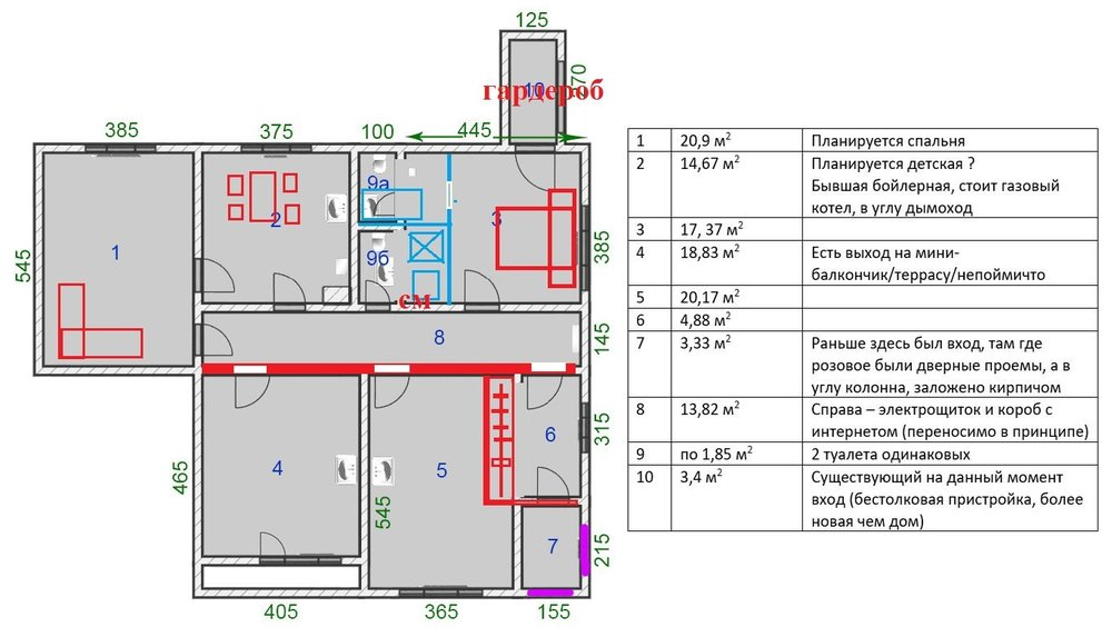 Перепланировка бывшей амбулатории в жилой дом